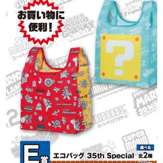BANDAI - マリオ エコバッグ   一番くじ35th Special