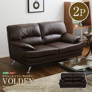 ボリュームソファ2P【Volden】(ボリューム感 高級感 デザイン 2人掛け)(二人掛けソファ)
