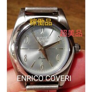 エンリココベリ(ENRICO COVERI)のラ249. 超美品 ENRICO  COVERI   クォーツ時計 稼働品 ①(腕時計)
