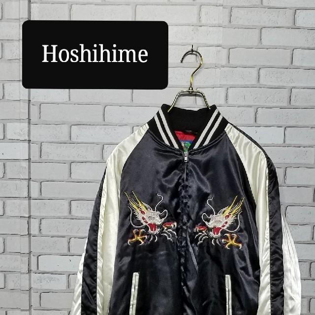東洋エンタープライズ(トウヨウエンタープライズ)のHoshihime 星姫 スカジャン 東洋 和柄 龍 鷲 ビンテージ テーラー メンズのジャケット/アウター(スカジャン)の商品写真