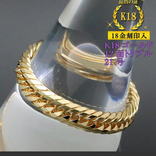 k18 喜平 リング