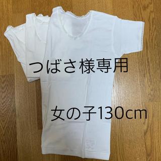 女の子(130cm)  綿100%の半袖肌着3枚セット(下着)