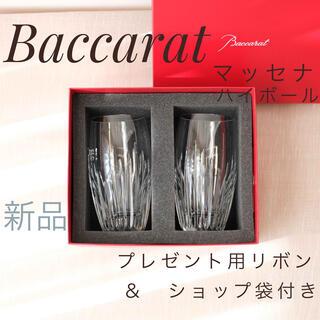 Baccarat - Baccarat バカラ マッセナ ハイボール ペア 新品