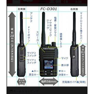 デジタル簡易無線FC-D301 FRC5w出力 新品(アマチュア無線)