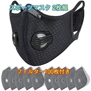 高機能スポーツマスク2枚組・フィルター100枚付き☆新品未使用