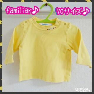 ファミリア(familiar)のfamiliar♪ロンT♪ハイネック♪70サイズ♪男女兼用♪長袖カットソー(シャツ/カットソー)