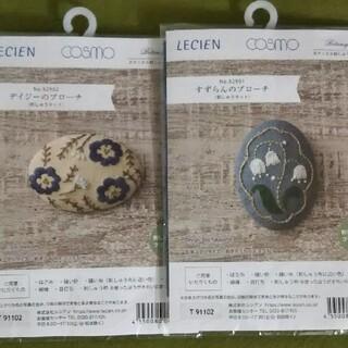 ルシアン コスモ ブローチ2種(生地/糸)