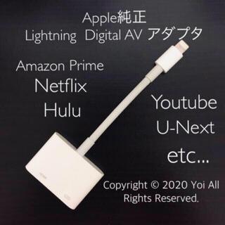 アップル(Apple)のApple純正  Lightning Digital AV アダプタ(映像用ケーブル)