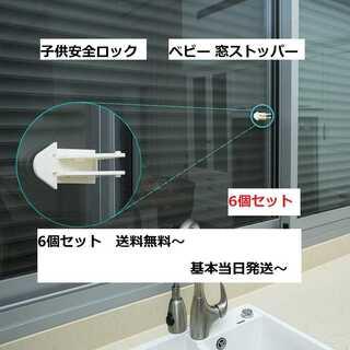 子供安全ロック 6個入り 窓ストッパー 引き戸ロック ストッパー 窓ロック(ドアロック)