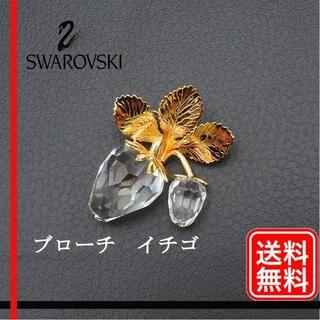 スワロフスキー(SWAROVSKI)の【美品】【正規品】SWAROVSKI スワロフスキー ブローチ イチゴ 刻印あり(ブローチ/コサージュ)