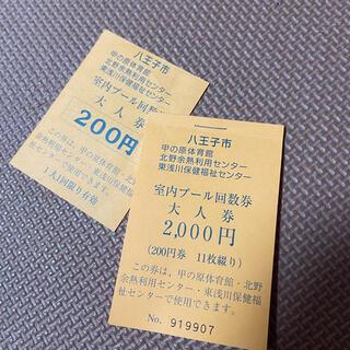 八王子市 室内プール回数券セット(その他)