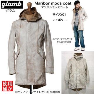 グラム(glamb)のglamb ミリタリーモッズコート マリボルモッズコート サイズ1 ホワイト(モッズコート)