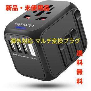 ☆新品・未使用品☆USB・TypeC 海外対応 マルチ変換プラグ(変圧器/アダプター)