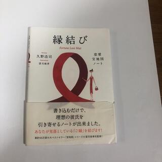 縁結び恋愛宝地図ノ-ト(ノンフィクション/教養)