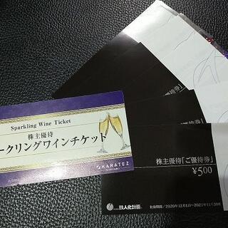 鉄人化計画 株主優待 2500円チケット+ワインチケット(その他)