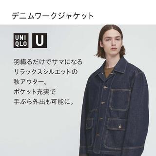 UNIQLO - 【未使用品】UNIQLO U(ユニクロユー)デニムワークジャケット