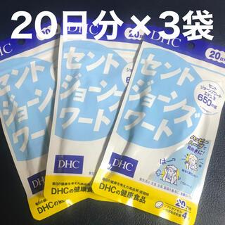 DHC - DHC セントジョーンズワート 20日分×3袋