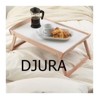 イケア(IKEA)の[地域限定] IKEA DJURA ジューラ ベッドトレイ, ゴムノキ(コーヒーテーブル/サイドテーブル)