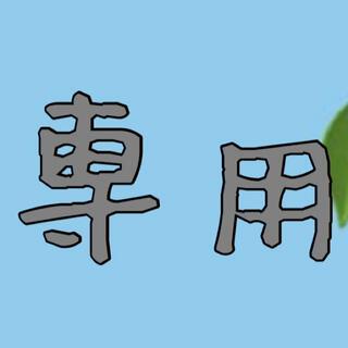 遊凪様専用(ロンパース)