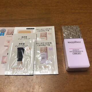 MAQuillAGE - マキュアージュ 化粧下地