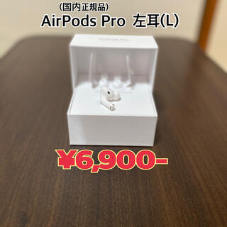 Apple - Apple/AirPods Pro/片耳/左耳(L)
