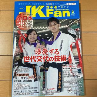 JK Fan (ジェイケイ・ファン) 空手道マガジン 2021年 02月号(趣味/スポーツ)