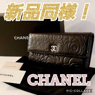 CHANEL - 最終値下げの早い者勝ち❗ 新品同様 CHANEL 長財布 カメリア ラムスキン