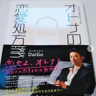 オトナの恋愛処方箋 DaiGo(ノンフィクション/教養)