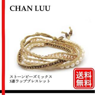チャンルー(CHAN LUU)のCHAN LUU チャンルー ストーンビーズミックス 3連ラップブレスレット(ブレスレット/バングル)