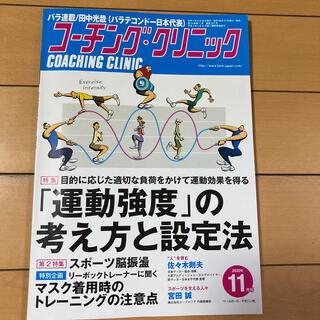 COACHING CLINIC (コーチング・クリニック) 2020年 11月号(趣味/スポーツ)