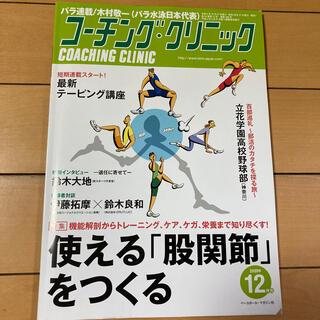 COACHING CLINIC (コーチング・クリニック) 2020年 12月号(趣味/スポーツ)