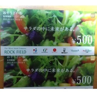 ロックフィールド株主優待券 1000円分(レストラン/食事券)