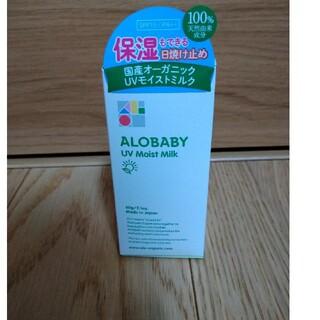 ALOBABY UV Moist Milk(日焼け止め/サンオイル)