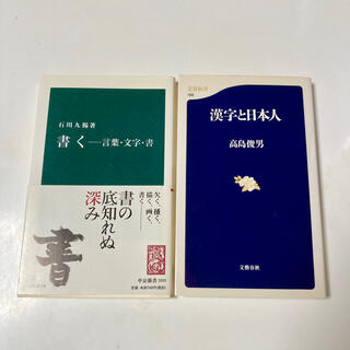 「書く 言葉・文字・書」・「漢字と日本人」(ノンフィクション/教養)