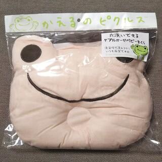 カエルのピクルス ベビーまくら(枕)