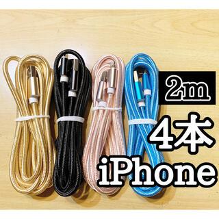 Apple - ライトニングケーブル  iPhoneケーブル 充電コード 純正品質 2m4本