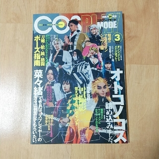 COSPLAY MODE (コスプレイモード) 2020年 03月号(趣味/スポーツ)