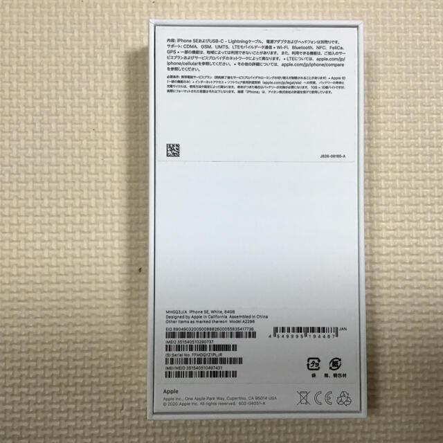 iPhone(アイフォーン)のiPhonSE第2世代 64GB SIMフリー  新品未使用   スマホ/家電/カメラのスマートフォン/携帯電話(スマートフォン本体)の商品写真