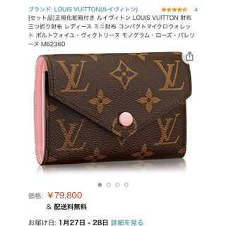 LOUIS VUITTON - ルイヴィトン ポルトフォイユ ヴィクトリーヌ