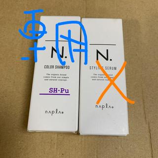 NAPUR - N.スタイリングセラム 40グラム