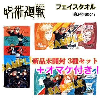 呪術廻戦 フェイスタオル3種セット +オマケ付き【新品・未開封】(キャラクターグッズ)