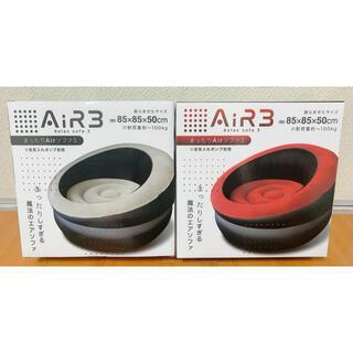 まったりAirソファ3 2種類セット(一人掛けソファ)