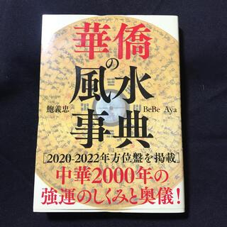 華僑の風水事典(ノンフィクション/教養)
