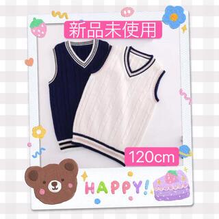 新品未使用♡ベスト♡男女兼用♡120㎝♡ネイビー♡高品質♡お受験(ドレス/フォーマル)