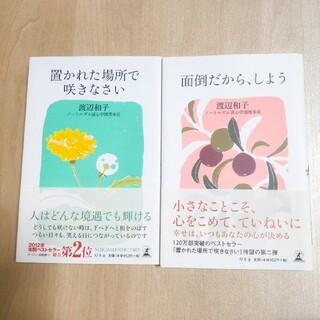 ゲントウシャ(幻冬舎)の置かれた場所で咲きなさい 面倒だから、しよう 新書 渡辺和子(ノンフィクション/教養)