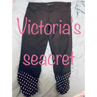 ヴィクトリアズシークレット(Victoria's Secret)の【新品未使用】Victoria's secretのスポーツレギンス(レギンス/スパッツ)