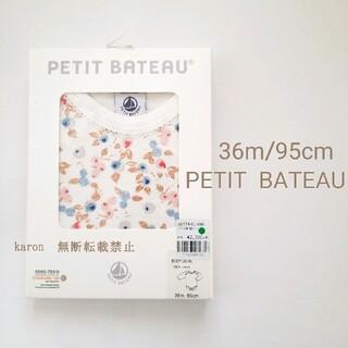 プチバトー(PETIT BATEAU)の新品☆ プチバトー プリント長袖ボディ 36m/95cm(下着)