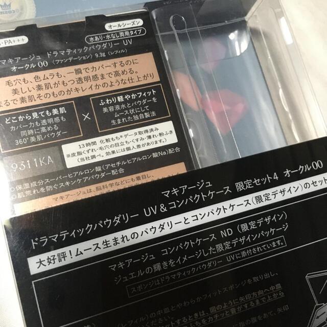 MAQuillAGE(マキアージュ)のマキアージュ ファンデーション&ケース コスメ/美容のベースメイク/化粧品(ファンデーション)の商品写真