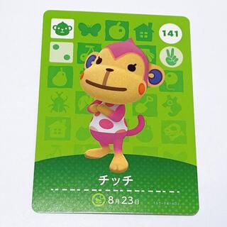 ニンテンドウ(任天堂)のどうぶつの森 チッチ 141 amiiboカード(その他)