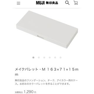 ムジルシリョウヒン(MUJI (無印良品))の無印 メイクパレット M 中身あり(コフレ/メイクアップセット)